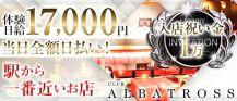 CLUB ALBATROSS (アルバトロス)【公式求人情報】 バナー