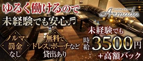 Armada (アルマーダ)【公式求人情報】(新潟キャバクラ)の求人・バイト・体験入店情報