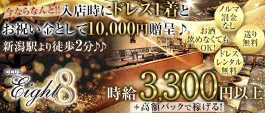 CLUB 8 (クラブエイト)【公式求人情報】(新潟キャバクラ)の求人・バイト・体験入店情報
