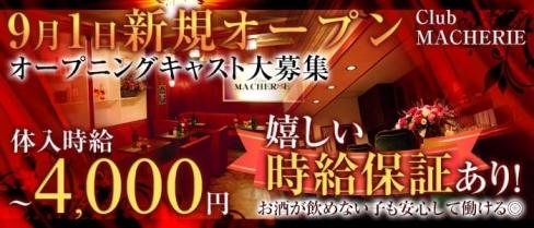 Club MACHERIE(マシェリ)【公式求人情報】(三島キャバクラ)の求人・バイト・体験入店情報