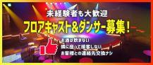 CARNIVAL(カーニバル)【公式求人情報】 バナー