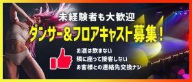 CARNIVAL(カーニバル) 蒲田ショークラブ 即日体入募集バナー