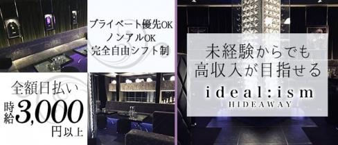ideal:ism (イデアルイズム)【公式求人情報】(薬研堀ラウンジ)の求人・体験入店情報