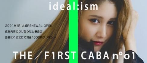 ideal:ism (イデアルイズム)【公式求人・体入情報】(薬研堀ラウンジ)の求人・バイト・体験入店情報