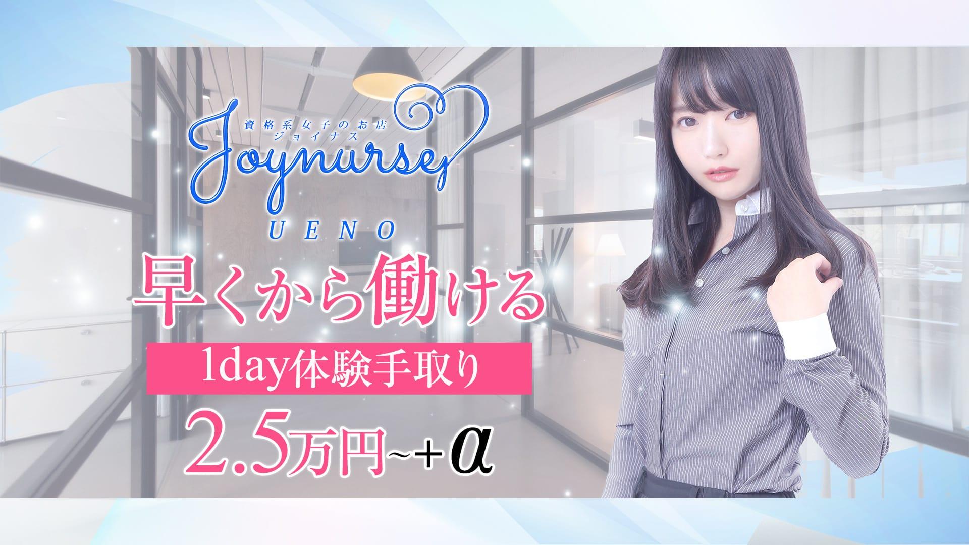 資格系女子カフェ ジョイナス 上野ガールズバー TOP画像