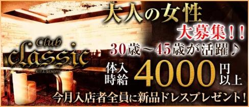 熟女Club CLASSIC(クラシック)【公式求人・体入情報】(北千住熟女キャバクラ)の求人・バイト・体験入店情報