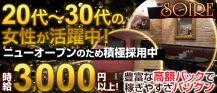 SOIREE(ソワレ)【公式求人情報】 バナー