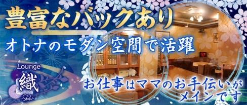 Lounge 織(シキ)【公式求人情報】(権堂ラウンジ)の求人・バイト・体験入店情報