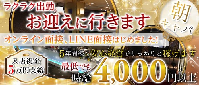 《朝》club ASK(クラブ アスク) 西船橋昼キャバ・朝キャバ バナー