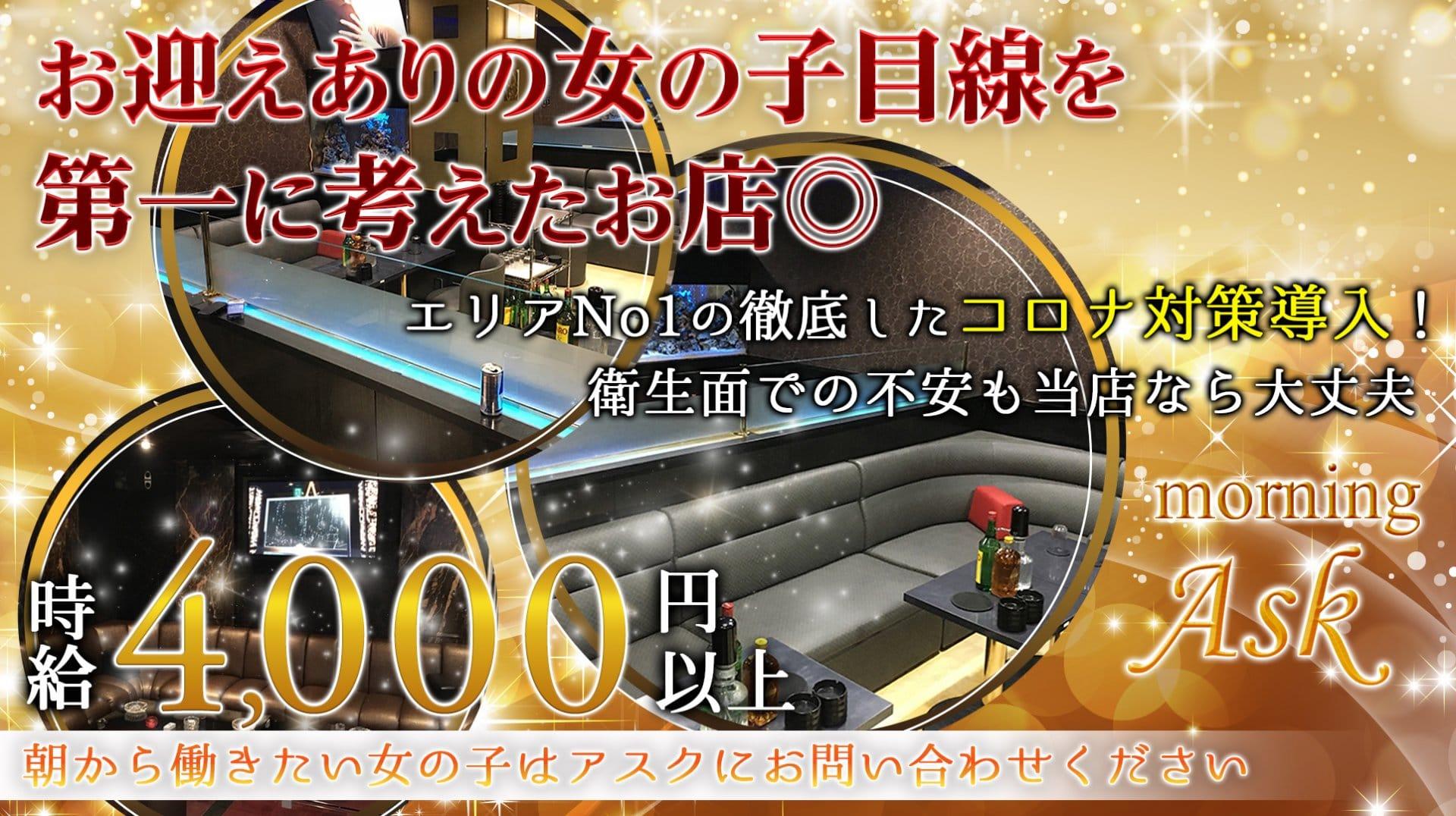 《朝》club ASK(クラブ アスク) 西船橋昼キャバ・朝キャバ TOP画像