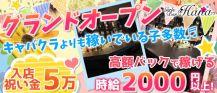 girlsbar Hana(ハナ)【公式求人情報】 バナー