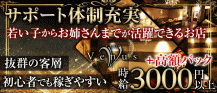 Venus (ヴィーナス)【公式求人情報】 バナー
