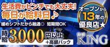 CLUB KING(クラブキング)【公式求人情報】 バナー