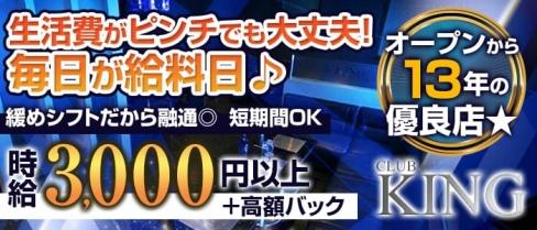 CLUB KING(クラブキング)【公式求人情報】(古町クラブ)の求人・バイト・体験入店情報