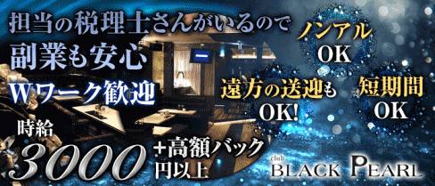 club BLACK PEARL (ブラックパール)【公式求人情報】(北三条キャバクラ)の求人・バイト・体験入店情報