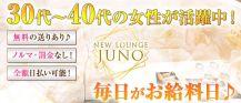 New Lounge Juno(ユノ)【公式求人情報】 バナー