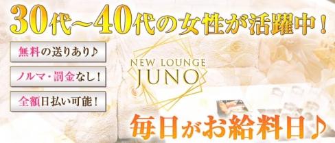 New Lounge Juno(ユノ)【公式求人情報】(練馬スナック)の求人・バイト・体験入店情報