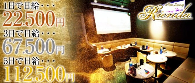 New Lounge Rienda(リエンダ)【公式求人情報】