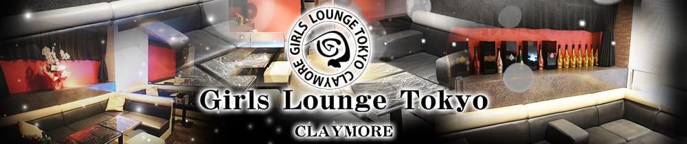 Girls Lounge Tokyo CLAYMORE(クレイモア) 南越谷キャバクラ TOP画像