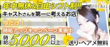 serina(セリナ)【公式求人情報】 バナー