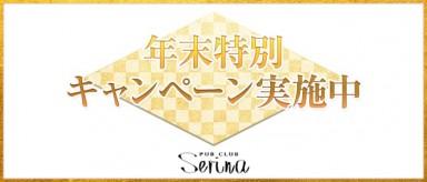 serina(セリナ)【公式求人情報】(吉祥寺キャバクラ)の求人・バイト・体験入店情報