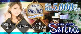 serina(セリナ)【公式求人情報】