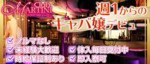 Club MARTINI (マティーニ)【公式求人情報】 バナー