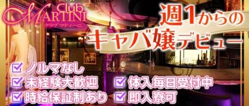 Club MARTINI (マティーニ)【公式求人情報】(中洲キャバクラ)の求人・体験入店情報