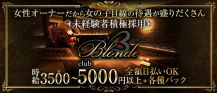 club Blonde(ブロンド)【公式求人情報】 バナー