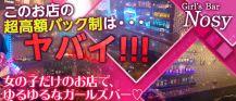 上福岡店 Girl's Bar Nosy(ノジー)【公式求人情報】 バナー