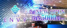 club ENVY(クラブエンヴィ)【公式求人情報】 バナー