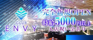 club ENVY(クラブエンヴィ)【公式求人情報】(中洲キャバクラ求人)