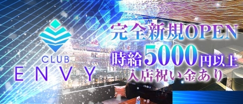 club ENVY(クラブエンヴィ)【公式求人情報】(中洲キャバクラ)の求人・体験入店情報
