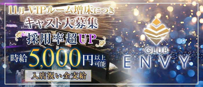 club ENVY(クラブエンヴィ) 中洲キャバクラ バナー