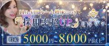 club ENVY(クラブエンヴィ)【公式求人・体入情報】 バナー