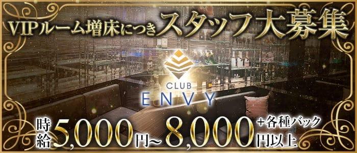 club ENVY(クラブエンヴィ)【公式求人・体入情報】 中洲キャバクラ バナー