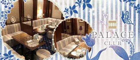 PALACE CLUB(パレスクラブ)【公式求人情報】(中洲クラブ)の求人・バイト・体験入店情報