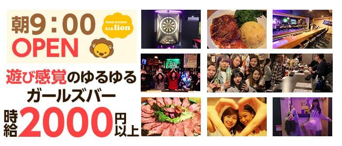 【朝・昼・夜】Girl's Bar lion(リオン) 川崎ガールズバー バナー