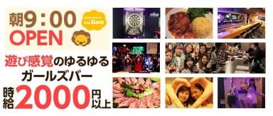 【朝・昼・夜】Girl's Bar lion(リオン)【公式求人情報】(川崎ガールズバー)の求人・バイト・体験入店情報
