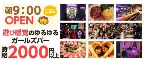 【朝・昼・夜】Girl's Bar lion(リオン)【公式求人情報】(川崎ガールズバー)の求人・体験入店情報