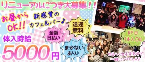 【昼・夜】Cafe & Bar lion(リオン)【公式求人情報】(川崎ガールズバー)の求人・体験入店情報