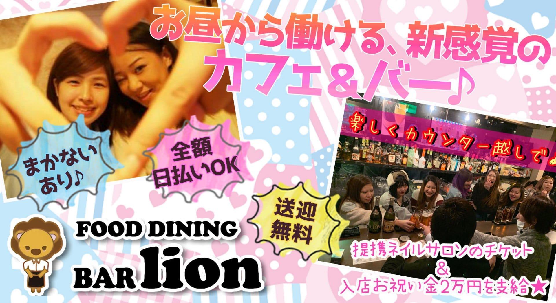 【昼・夜】Cafe & Bar lion(リオン) 川崎ガールズバー TOP画像