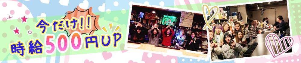 【昼・夜】Cafe & Bar lion(リオン)【公式求人・体入情報】 川崎ガールズバー TOP画像