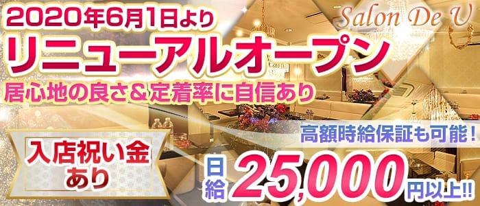 Salon de U(サロンドユー)【公式求人情報】 バナー