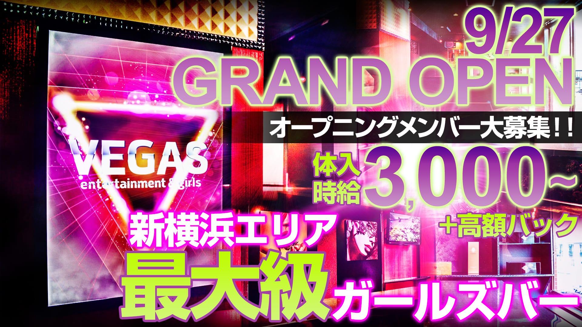 新横浜ガールズバー VEGAS(ベガス) 新横浜ガールズバー TOP画像