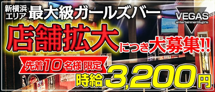 新横浜ガールズバー VEGAS(ベガス) 新横浜ガールズバー バナー