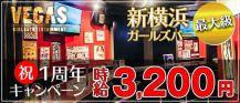 新横浜ガールズバー VEGAS(ベガス)【公式求人情報】 バナー