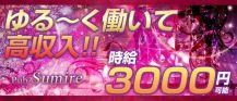 PUB Sumire(すみれ)【公式求人情報】 バナー
