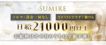 Sumire(スミレ)【公式求人情報】 バナー