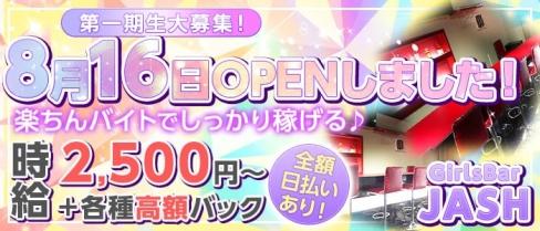 GirlsBar JASH(ジャッシュ)【公式求人情報】(渋谷ガールズバー)の求人・バイト・体験入店情報